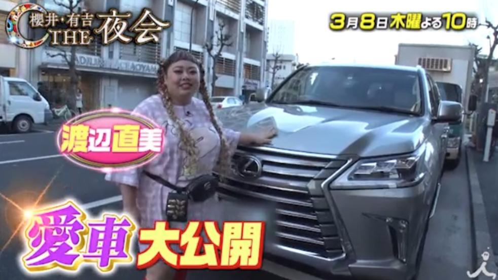渡辺直美は愛車レクサスが狭い?初心者免許で運転する金持ちぶり!