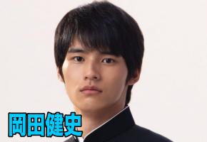 岡田健史の経歴やwikiプロフィール!出身校や野球で甲子園?