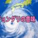 ジョンダリの意味は?台風12号の名前の由来は韓国語で『ひばり』?