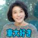 高嶋ちさ子の愛車はマクラーレンスパイダーで3000万円!年収は?金持ちで車好き!
