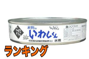 イワシ缶のおすすめの食べ方や人気ランキング!アニサキス線虫!EPAやDHAを鯖缶と比較!