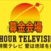 24時間テレビの募金!大阪会場で握手!ジャニーズや芸能人、アイドルに会える場所!